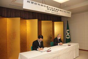 京田辺市との府営住宅居住者の安否確認等についての連携・協力に関する協定について